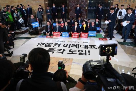[사진]야3당, '연동형 비례대표제 촉구' 로텐더홀 연좌농성 돌입