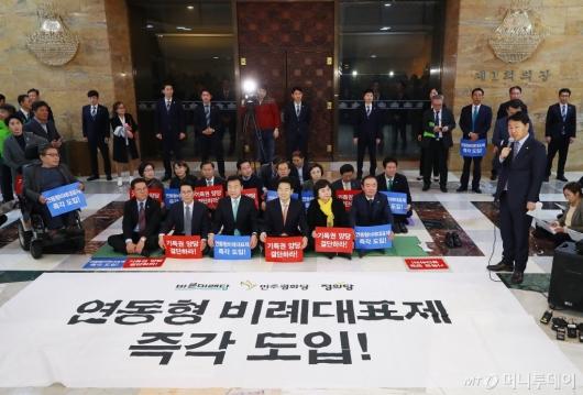 [사진]'연동형 비례대표제 촉구' 연좌농성 돌입한 야3당