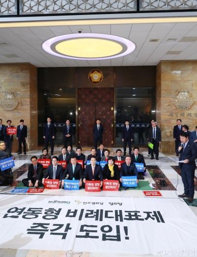 [사진]야3당, '연동형 비례대표제 촉구' 연좌농성 돌입