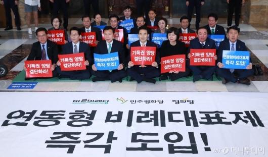 [사진]야3당, '연동형 비례대표제' 도입 촉구 연좌농성