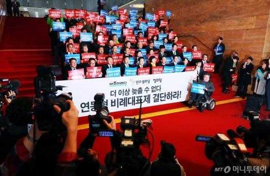 [사진]야3당, 연동형 비례대표제 촉구대회 개최