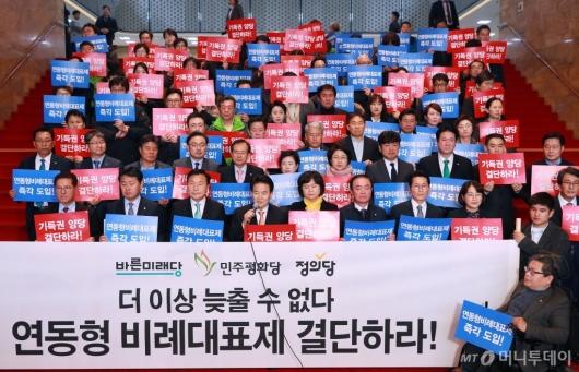 [사진]연동형 비례대표제 촉구하는 야3당