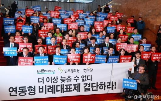 [사진]야3당 '더 이상 늦출  수 없다'...연동형 비례대표제 결단 촉구