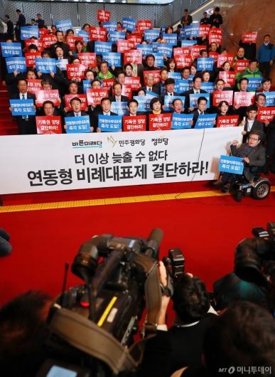 [사진]야3당, 연동형 비례대표제 촉구
