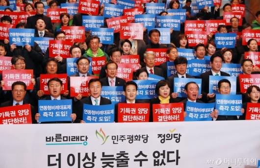 [사진]야3당, 연동형 비례대표제 촉구대회