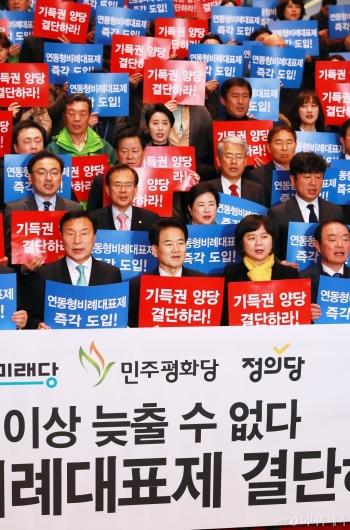 [사진]연동형 비례대표제 결단 촉구하는 야3당