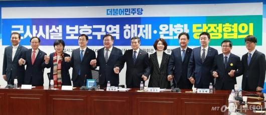 [사진]군사시설 보호구역 해제·완화 당정협의 개최