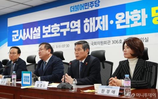 [사진]정경두 국방장관, 군사시설 보호구역 해제·완화 당정 참석