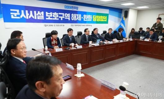 [사진]군사시설 보호구역 해제·완화 당정협의