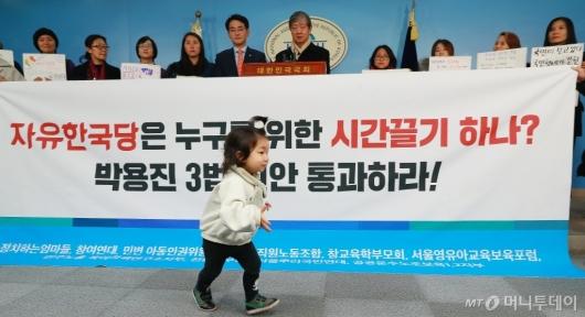 [사진]유치원3법 통과 촉구 '저를 먼저 생각해 주세요'
