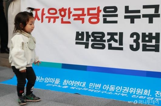 [사진]'박용진3법과 어린이'