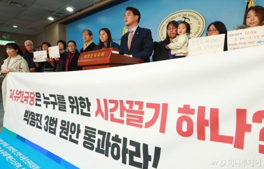 [사진]유치원 3법 통과 촉구 및 '비리 옹호' 자유한국당 규탄 기자회견