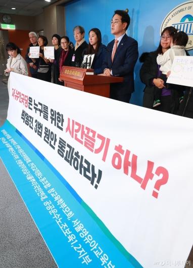 [사진]유치원 3법 통과 촉구 및 자유한국당 규탄 기자회견