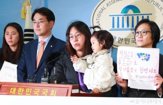 [사진]'아이들을 위한 유치원 3법, 통과시켜 주세요'