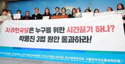 [사진]박용진 3법 통과 촉구 및 자유한국당 규탄 기자회견