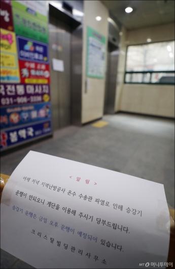 [사진]온수관 파열 사고로 '승강기 운행 중단'