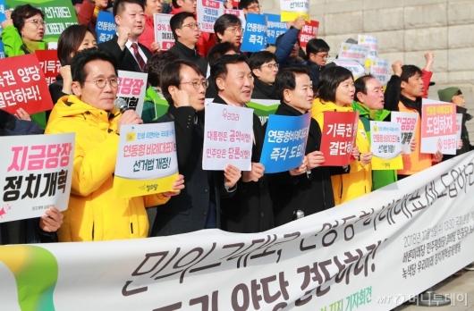 [사진]연동형 비례대표제 쟁취 정치개혁공동행동 긴급기자회견