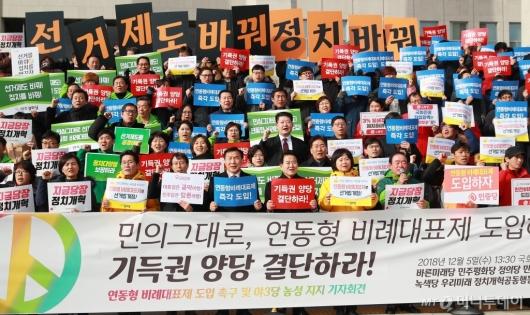 [사진]바른미래·민주평화·정의당 등 7개 정당, 연동형 비례대표제 쟁취 기자회견