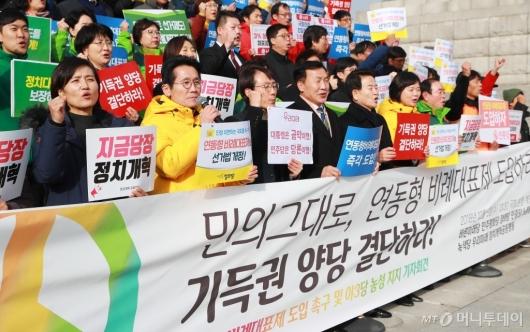 [사진]정치개혁공동행동, 연동형 비례대표제 도입 촉구 기자회견