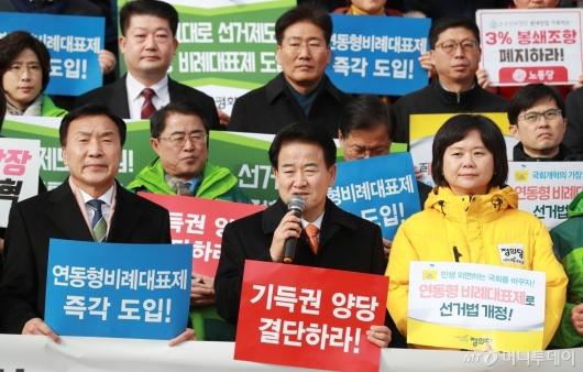 [사진]연동형 비례대표제 도입 촉구하는 야3당 대표들