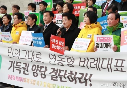 [사진]'연동형 비례대표제 도입' 한 목소리 내는 7개 정당