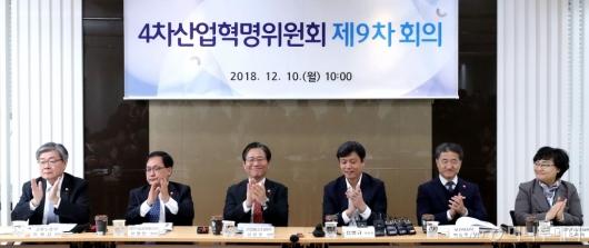 [사진]4차산업혁명위원회의 제9차 회의