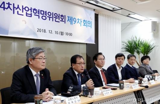 [사진]제9차 4차산업혁명위원회의 참석한 장관들