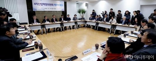 [사진]'제9차 4차산업혁명위원회의'