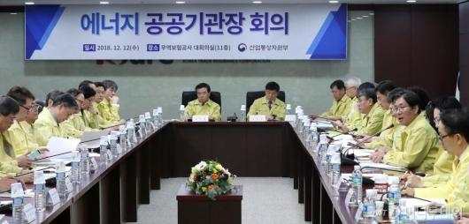 [사진]산업부, 에너지 공공기관장들과 회의