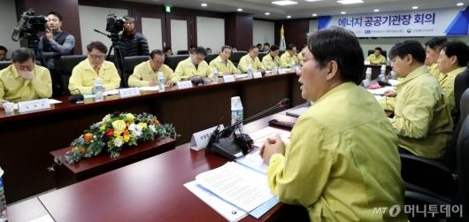 [사진]산업부, 에너지 공공기관장 회의