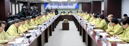 [사진]에너지 공공기관장 회의