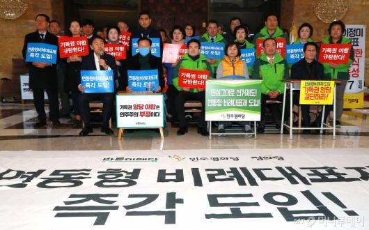 [사진]연동형비례제 도입 촉구 집중농성하는 야3당
