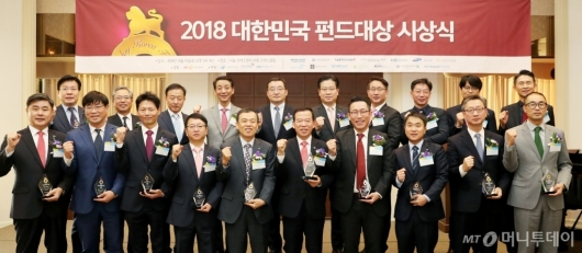 [사진]머니투데이, 2018 대한민국 펀드대상 시상식 개최
