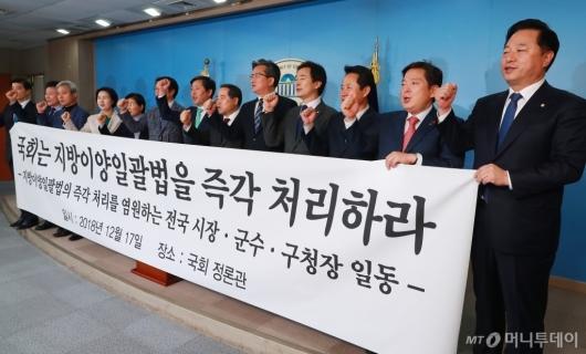 [사진]시장·군수·구청장, 지방이양일괄법 처리 촉구 기자회견
