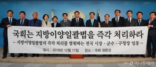 [사진]지방이양일괄법 촉구하는 시장·군수·구청장들