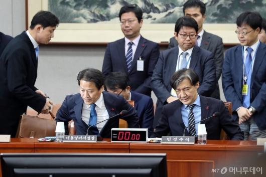 [사진]임종석-조국, 국회 운영위 전체회의 출석