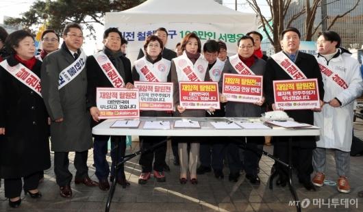 [사진]자유한국당, '탈원전 반대 및 신한울 3·4호기 건설 재개 촉구'