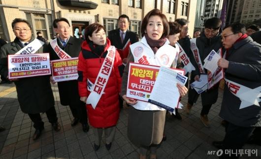 [사진]'탈원전 반대' 촉구하는 나경원 원내대표