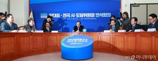 [사진]민주당 당대표-시·도당위원장 연석회의
