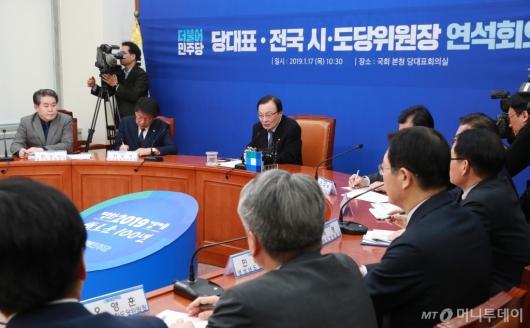 [사진]민주당 대표-시·도당위원장 연석회의