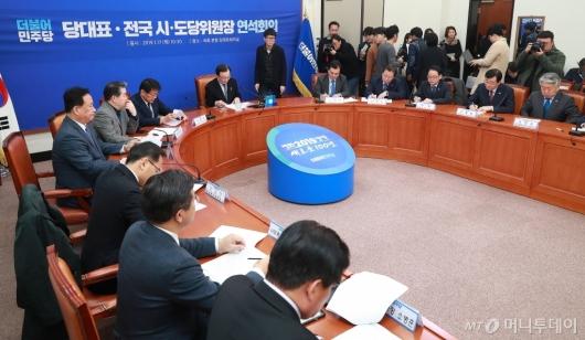 [사진]민주당 당대표-시·도당위원장 연석회의 개최