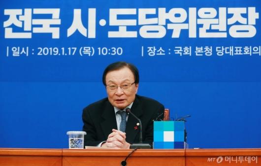 [사진]당대표-시·도당위원장 연석회의 참석한 이해찬 대표