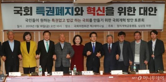 [사진]'국회 특권폐지와 혁신을 위한 대안' 토론회 개최