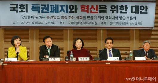 [사진]국회 특권폐지 위한 대안 토론회 개최