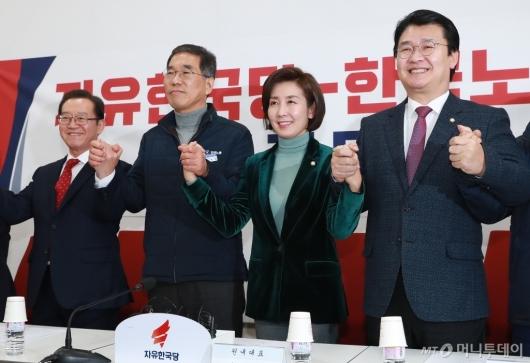 [사진]손잡은 자유한국당-한국노총