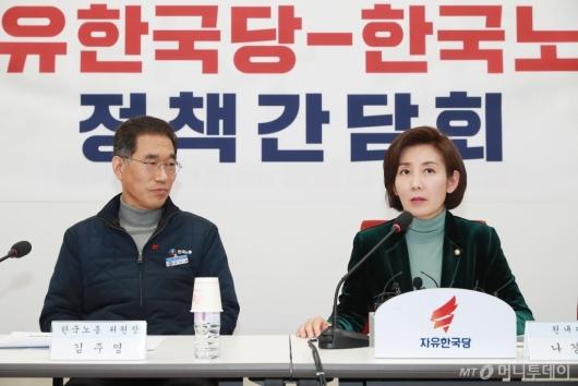 [사진]자유한국당-한국노총 정책간담회 개최