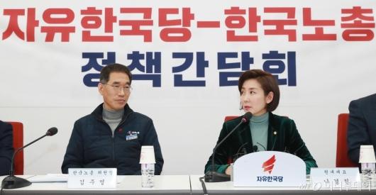 [사진]자유한국당-한국노총 정책간담회