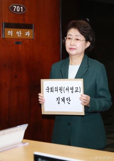 [사진]자유한국당, 서영교 의원 징계안 제출