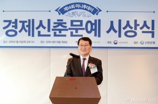 [사진]축사 전하는 위성호 신한은행장