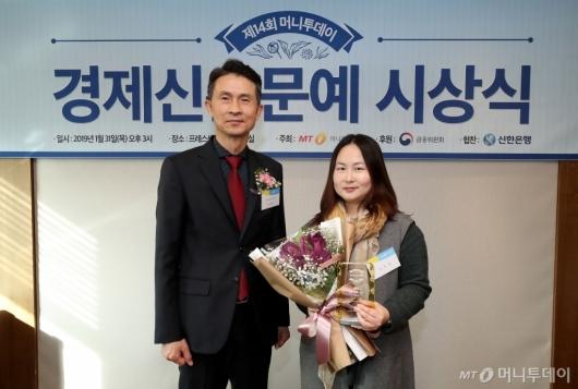 [사진]오승경 씨, 제14회 머니투데이 경제신춘문예시상식 가작 수상